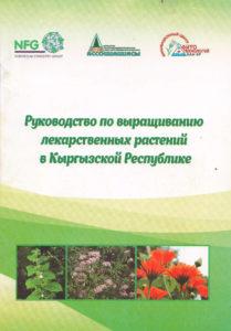 Руководство по выращиванию лекарственных растений в Кыргызской Республике