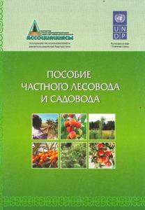 Пособие частного лесовода и садовода