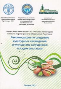 Рекомендации по созданию культурных насаждений и улучшению загущенных посадок фисташки